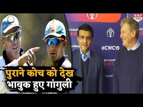 Team India के पुराने कोच से मिलकर गांगुली हुए भावुक !