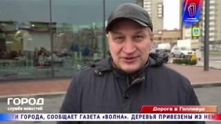 Служба новостей ГОРОД 18 11 2019