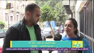 8 الصبح - سألنا الشباب عن أغرب