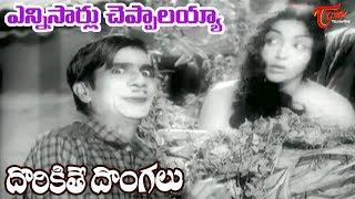 Dorikithe Dongalu Songs - Ennisarlu Cheppalayya - NTR - Jamuna
