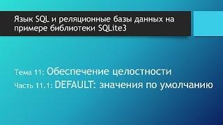sQL таблицы. Значения по умолчанию или правило столбца DEFAULT в базах данных SQLite