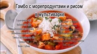 Супы рецепты видео.Гамбо с морепродуктами и рисом в мультиварке