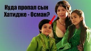 Куда пропал сын Хатидже - Осман?