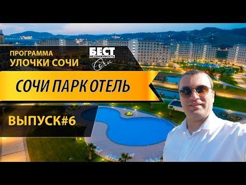 "Программа ""Улочки Сочи"" - Сочи Парк отель / Выпуск №6"