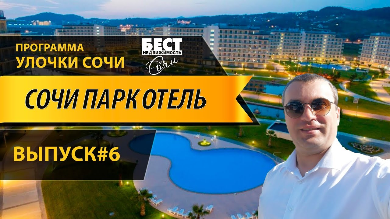 "Программа ""Улочки Сочи"" - Сочи Парк отель / Выпуск 6"