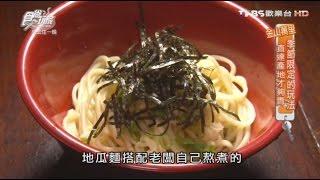 【食尚玩家】綠峰渡假山莊金山就能體驗日式原汁原味流水麵