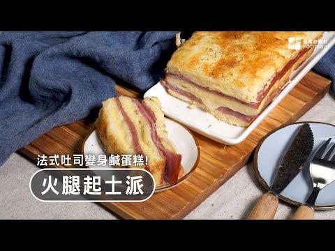 【懶人點心】法式吐司做鹹蛋糕!火腿起士派~輕鬆完成!