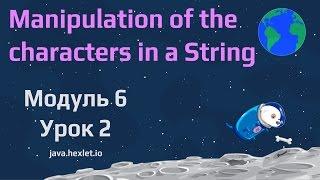 Модуль 6. Урок 2. Манипуляции символами.