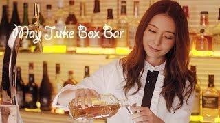 http://www.may-j.com/may-jukebox-bar/ May J.のオリジナルとカヴァー...