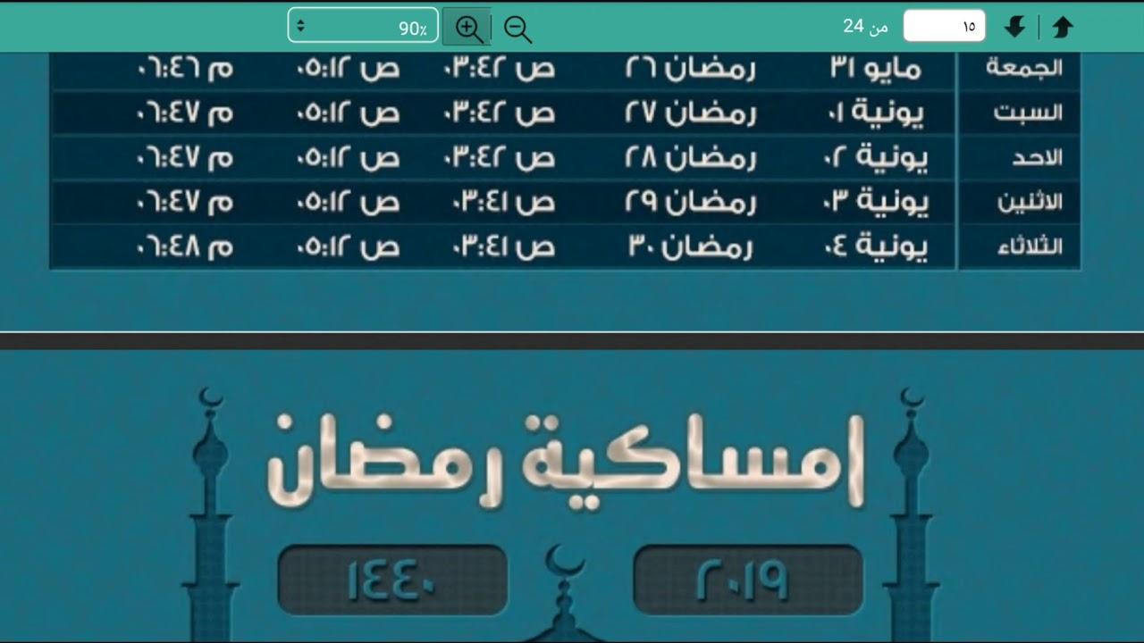 امساكية رمضان 1440 2019 السعودية أغلب المدن