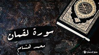 سورة لقمان كامله ❤ محمد هشام حسن   ارح قلبك