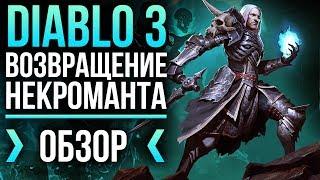 Diablo III: Возвращение некроманта -