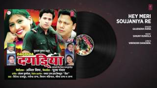Hey Meri Soujaniya Re | Dagdiya | Garhwali Audio Song | Gajendra Rana