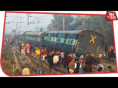Seemanchal Express के 9 डब्बे पटरी से उतरे, 6 लोगों के मारे जाने की खबर | Breaking News