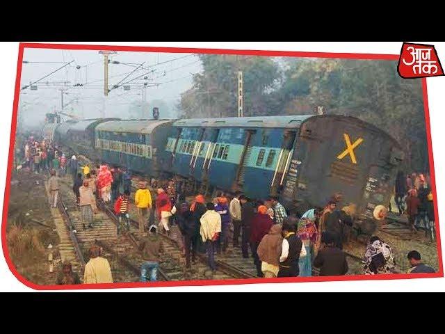 Seemanchal Express के 9 डब्बे पटरी से उतरे, 6 लोगों के मारे जाने की खबर   Breaking News