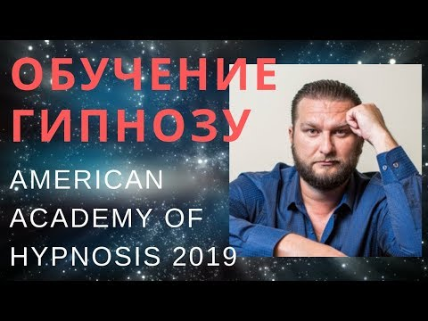 Обучение Гипнозу в Америке. ( Russian Hypnosis School in USA)