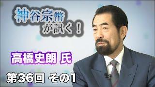 第36回 その1 高橋史朗氏・親としての責任を自覚せよ! 【CGS 神谷宗幣】