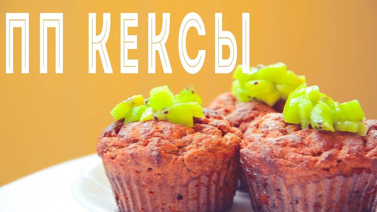 пп рецепт кексов