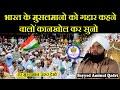 Hindustan Ke Musalmano Ko Gaddar Kahne Walo Suno   Sayyed Aminul Qadri
