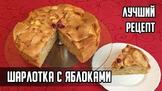 Как Приготовить Шарлотку С Яблоками - Лучший Рецепт!