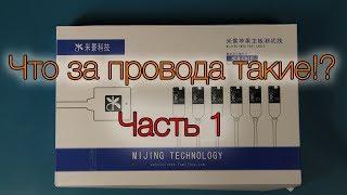 Обзор проводов для подключения iPhone к ЛБП или к USB