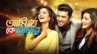 ami je ke Tomar Bengali movie song full HD
