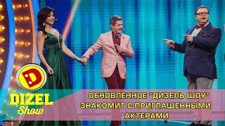 Обновленное «Дизель Шоу» Кто они - новые актеры? | Дизель cтудио знакомство