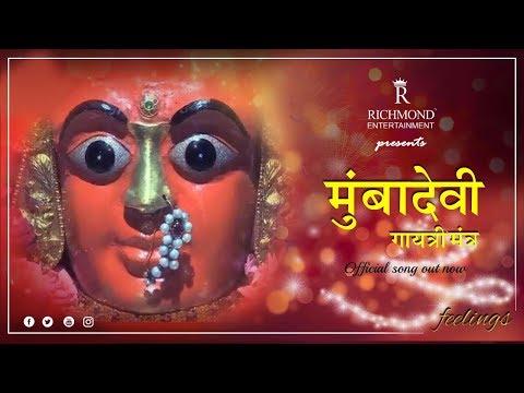 Official Mumbadevi Mantra   Richmond Devotional