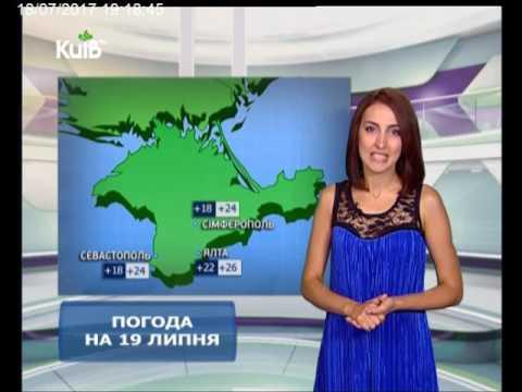 Телеканал Київ: Погода на 19.07.17