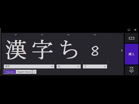 install japanese handwriting in windows 8 1 pro touch keyboard youtube. Black Bedroom Furniture Sets. Home Design Ideas