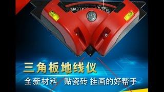 Лазерный уровень плиточника.(Привезу любой товар из Китая под заказ, обращайтесь - taobao32bryansk@bk.ru Группа в контакте - https://vk.com/taobao32bryansk Купить..., 2016-08-31T17:46:04.000Z)