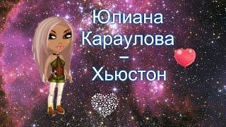 Клип| ватария Юлиана Караулова-хьюстон