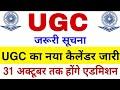 Ugc news today 22 09 2020 new academic calendar rojgar avsar daily mp3