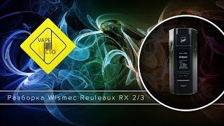 VAPE STO #1 Disassembly Wismec Reuleaux RX 2/3