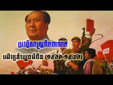 Mao Zedong on Chinese Culture Revolution