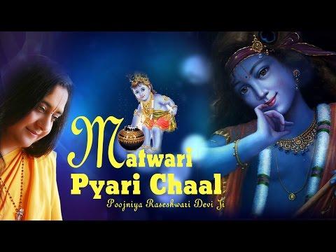 Popular Sri Krishna Bhajan : Matwari pyari Chaal by Raseshwari Devi Jee