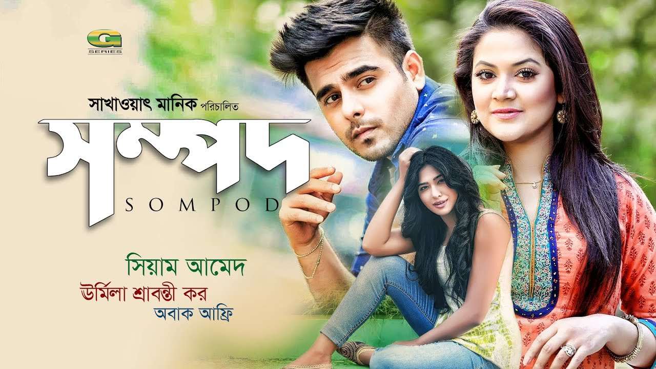 Valentine Day Special - Bangla New Natok 2019 - Sandal ...