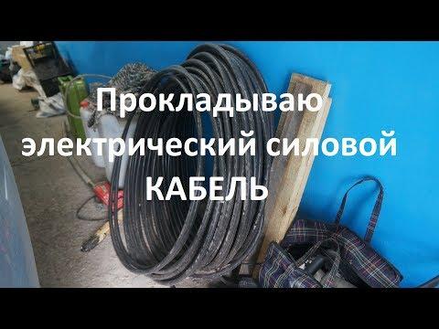 Прокладываю электрический силовой кабель марки ВББШВ.