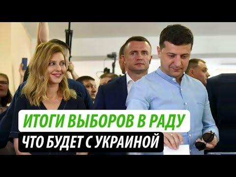 Итоги выборов в Раду. Что будет с Украиной