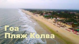 Обзор деревни Колва Гоа Индия