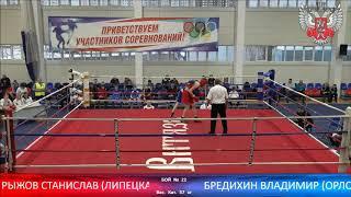 Бокс. Первенство ЦФО. 1/8 финала. 57 кг. Рыжов - Бредихин