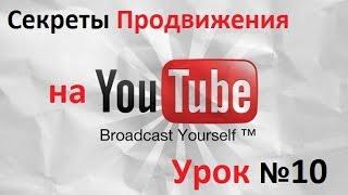 Урок №10 Как создать плейлист на ютубе│Как добавить видео в плейлист youtube
