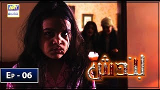 Bandish Episode 6 - 4th February 2019 - ARY Digital Drama