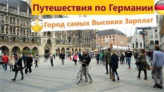 Немецкий город самых Высоких Зарплат и дорогой Недвижимости/Путешествия по Германии