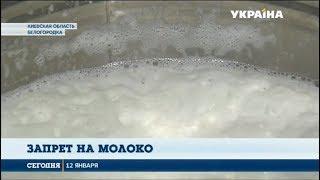 Летом в Украине будет запрещено покупать домашнее молоко