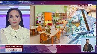 Астана сохраняет лидерство по высокой стоимости детских садов