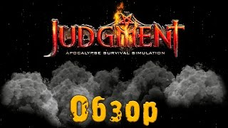 Обзор: Judgment Apocalypse Survival Simulation