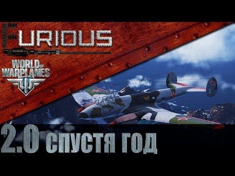 World Of Warplanes 2.0 спустя год