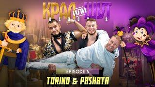 КРАЛ или ШУТ 2 с TORINO & PASHATA
