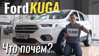 Детальный обзор и тест-драйв Ford Kuga 2018